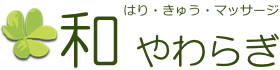 和 やわらぎ<br /> ひとりひとりに合ったサポート<br /> 横須賀・鍼灸マッサージ<br />